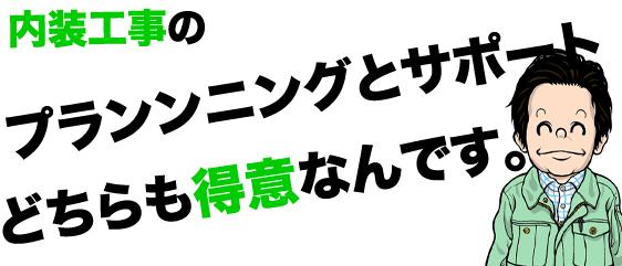 内装 リフォーム 壁紙 クロス 張替 東京都